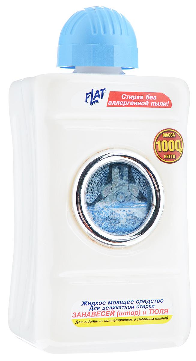 Жидкий стиральный порошок Flat для деликатной стирки штор и тюля, 1000 мл4600296002588Жидкий стиральный порошок Flat разработан специально для стирки изделий из синтетических и смесовых тканей. Обеспечивает защитное покрытие во время стирки, препятствует появлению серого налета и желтению тюля и деликатных тканей. Освежает яркость красок, надолго сохраняет белизну. Великолепно подходит для частых стирок. Действует уже при 30 С. Снимает статическое электричество. Подходит для всех типов стиральных машин и ручной стирки. Состав: вода, а-ПАВ, н-ПАВ, мыло, фосфонаты, функциональные добавки, ароматическая композиция, метилизотиазолин, хлорметилизотиазолинон. Товар сертифицирован.