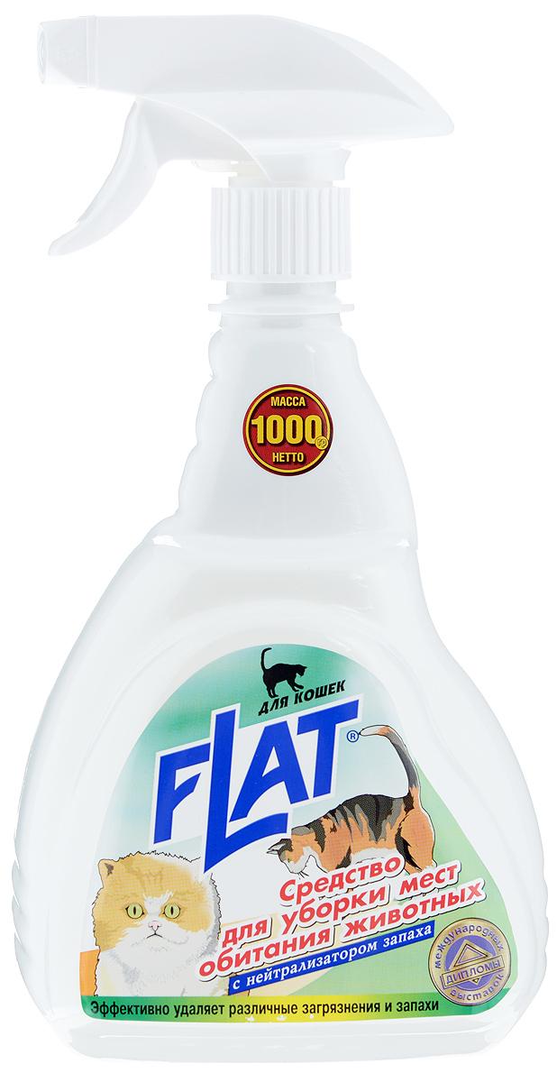 Средство для уборки мест обитания животных Flat, с нейтрализатором запаха для кошек, 1000 г4600296 00245 8Средство для уборки мест обитания животных Flat подходит для уборки любой поверхности. Не просто маскирует неприятные запахи, а уничтожает их. Безопасно для людей и животных. С нейтрализатором запаха для кошек. Состав: вода, композиция ПАВ, функциональные добавки, ароматическая композиция, консервант. Товар сертифицирован.
