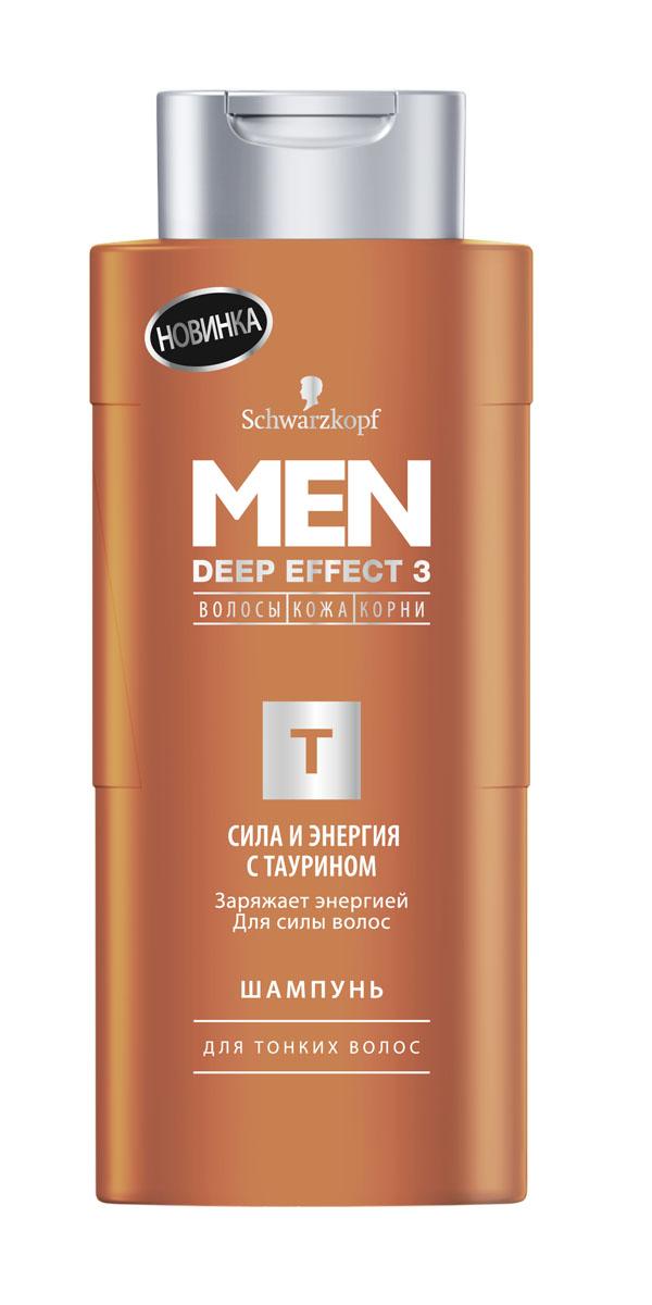 MEN DEEP EFFECT 3 Шампунь Сила и Энергия с таурином, 250 мл9290013Особый шампунь с тройным действием для 100% здорового вида волос.Работает одновременно на трех уровнях: волосы, кожа, корни. Шампунь с таурином для тонких волос пробуждает волосы, заряжая их энергией и жизненной силой. 100% мужской шампунь! - 100% силы волос - Взрывная энергия надолго - Укрепление волос