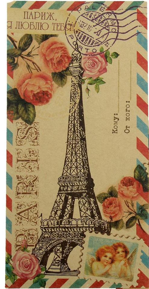 Конверт подарочный Sima-land Париж, я люблю тебя!1021087Подарочный конверт Sima-land Париж, я люблю тебя! предназначен для украшения подарков. Конверт изготовлен из бумаги, украшен красивыми изображениями. Подарок в таком конверте будет выглядеть ярко и стильно!