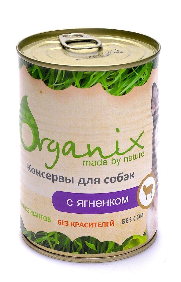 Organix Консервы для собак с ягненком, 410 г0120710Мясные консервы для взрослых собак с ягненкомВкусный консервированный корм для собак. Изготовлен из 100% свежего мяса различного вида. Не содержит искусственных красителей, ароматизаторов или консервантов, ГМО. Специальная обработка помогает сохранять корм длительное время. Приготовлены из тщательно отобранных сортов мяса, которые внесут приятное разнообразие в меню вашей собаки.Корм разработан для обеспечения всех питательных потребностей взрослых собак. Состав: ягненок, печень, желудок, сердце, натуральная желирующая добавка, злаки (не более 2%), соль, растительное масло, вода.В 100 г продукта: протеин - 8,0, жир - 6,0, углеводы - 4,0, клетчатка - 0,2, зола - 2,0, влага - до 80%. Энергетическая ценность: 102 ккал.Суточная норма 25 г на 1 кг веса животного. Условия хранения: в прохладном темном месте.