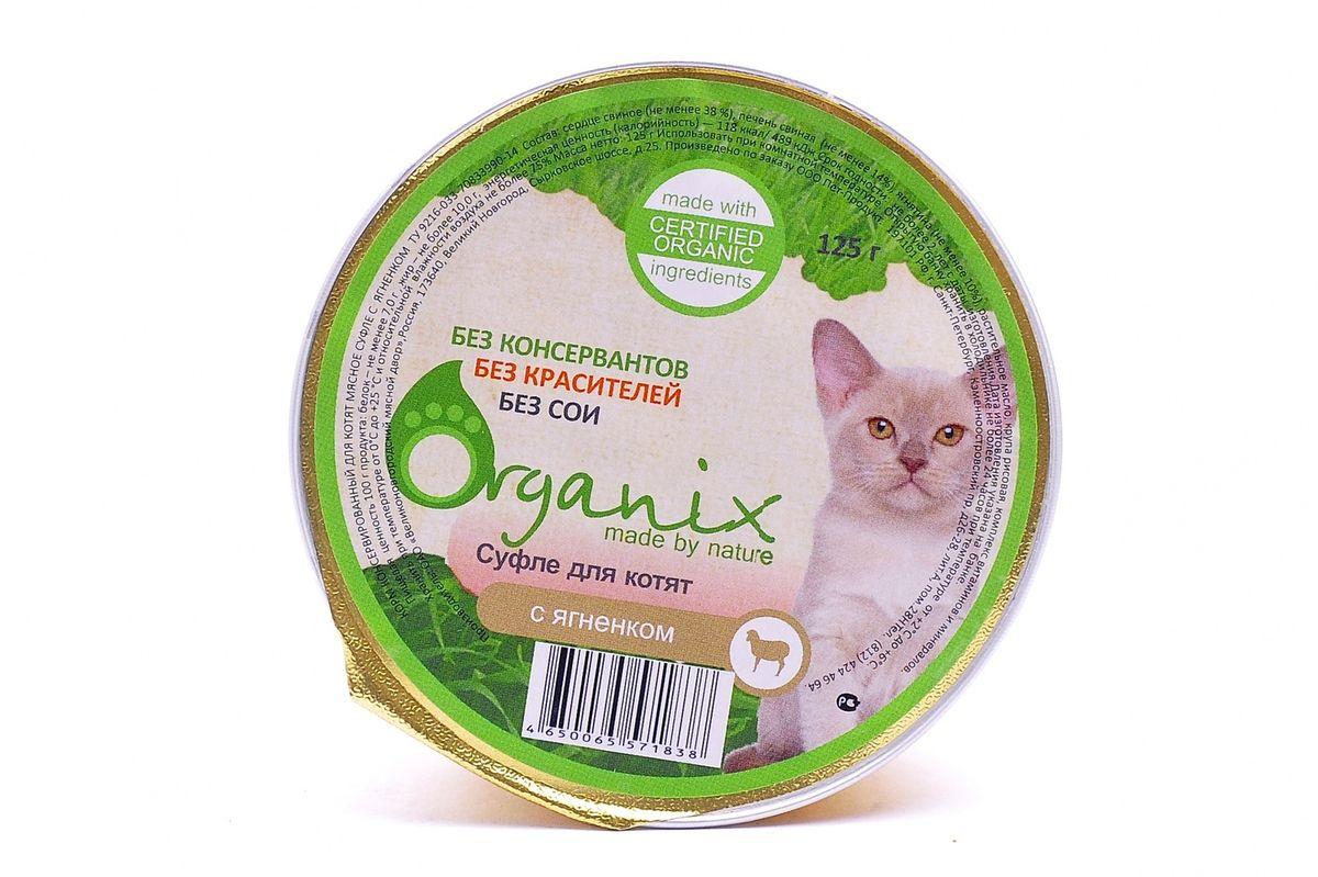 Organix Мясное суфле для котят с ягненком, 125 г24853Мясное суфле для котят с ягненком Вкусный консервированный корм для котят. Изготовлен из 100% свежего мяса различного вида. Не содержит искусственных красителей, ароматизаторов или консервантов, ГМО. Специальная обработка помогает сохранять корм длительное время. Приготовлен из тщательно отобранных сортов мяса, которые внесут приятное разнообразие в меню вашего котенка. Корм разработан для обеспечения всех питательных потребностей котят. Состав: сердце (не менее 38%), печень (не менее 14%), ягнятина (не менее 10%), растительное масло, крупа рисовая, комплекс витаминов и минералов. Пищевая ценность 100 г продукта: белок – не менее 7,0 г , жир – не более 10,0 г, энергетическая ценность (калорийность) – 118 ккал / 489 кДж. Условия хранения: в прохладном темном месте.