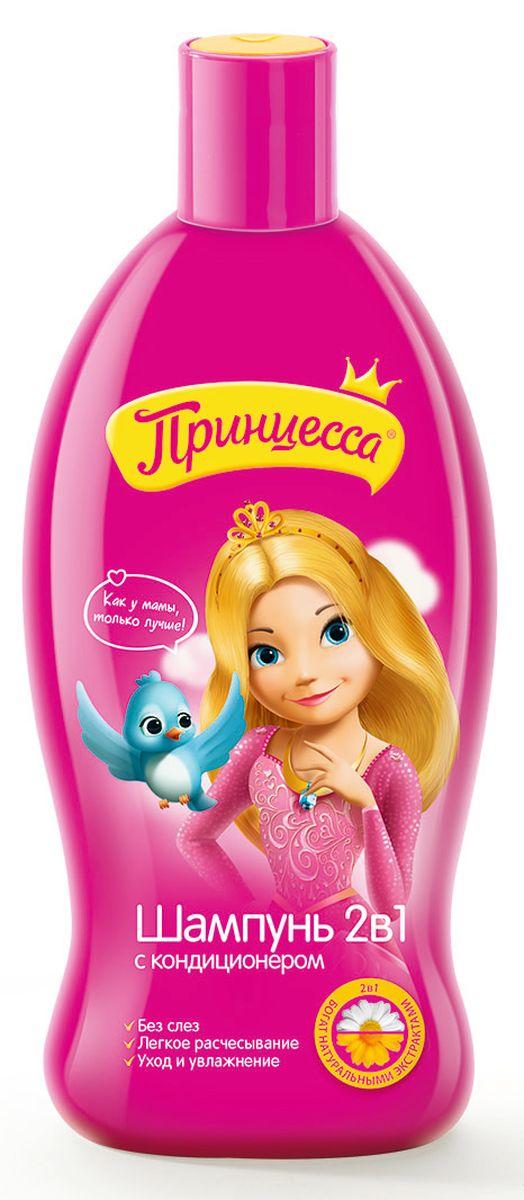 Принцесса Шампунь 2в1 с кондиционером, 300 млБ33041_шампунь-барбарис и липа, скраб -черная смородинаУход за волосами стал еще легче и приятнее! Специально подобранные экстракты. Продукция без красителей и аллергенов! тобы облегчить расчесывание, придать волосам шелковистый вид и красивый блеск, создан данный шампунь. Активные компоненты: экстракт календулы, ромашки и шиповника, Д-пантенол (витамин В5). Аромат: фантазийный с кокосовой ноткой.