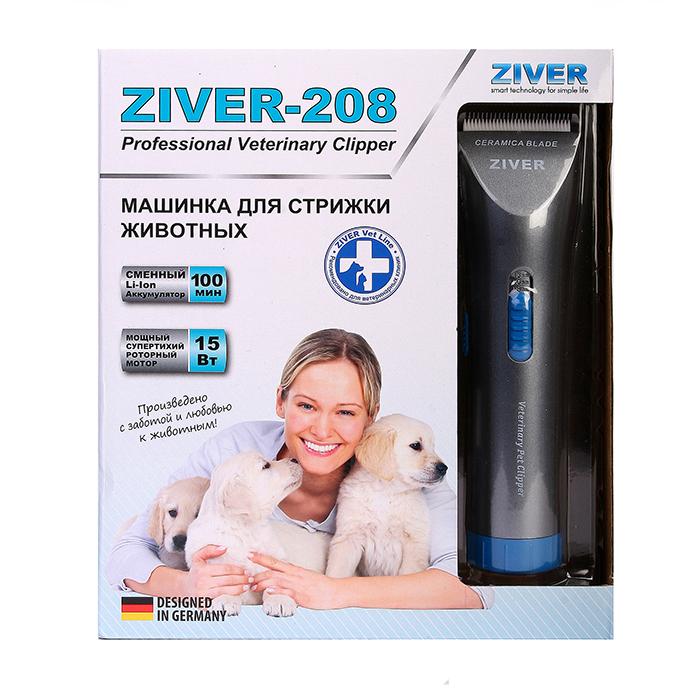 Машинка для стрижки собак аккумуляторно-сетевая Ziver-2080120710Описание товара:мощный и супертихий роторный мотор 15 Вт;100 минут использования от одной зарядки;Li-ion аккумулятор с полной зарядкой за 150 минут – без эффекта памяти;Сменный аккумулятор (второй аккумулятор приобретается дополнительно);быстро съемный керамический стригущий нож в один клик;защита от перезарядки аккумулятора; эргономичный дизайн;работает от аккумулятора и от сети;удобный встроенный регулятор для настройки длины стрижки от 1,0 мм до 1,9мм;4 насадки на 3,6,9,12 ммвес машинки 230 гр.Гарантия 12 месяцевКомплектация:машинка для стрижки4 насадки на 3,6,9,12 ммщетка для чистки ножеймаслосетевой адаптеринструкция на русском языке с гарантийным талономМашинка рекомендована для использования в ветеринарных клиниках при предоперационной подготовке животного, а также для стрижки животных в домашних условиях.Современный Li-ion аккумулятор не обладает эффектом памяти, т.е. Вы можете заряжать машинку в любой момент, не дожидаясь полной разрядки, что позволяет использовать машинку Ziver-208 в круглосуточном режиме работы ветеринарной клиники.Аккумулятор легко меняется – пока Вы используете машинку в работе, второй аккумулятор может заряжаться. Стригущий нож используемый в ZIVER-208 – керамический, он острый и имеет продолжительный срок службы. Титановое покрытие второй неподвижной части ножа приостанавливает его нагрев. Нож можно обрабатывать хлоргексидином или медицинским спиртом.Мотор – роторный, очень тихий и мощный. Набор насадок (3,6,9,12мм) позволяет поддерживать внешний вид животного, соответствующий стандартам породы, а также проводить регулярный гигиенический уход за Вашим любимцем в домашних условиях или на улице.
