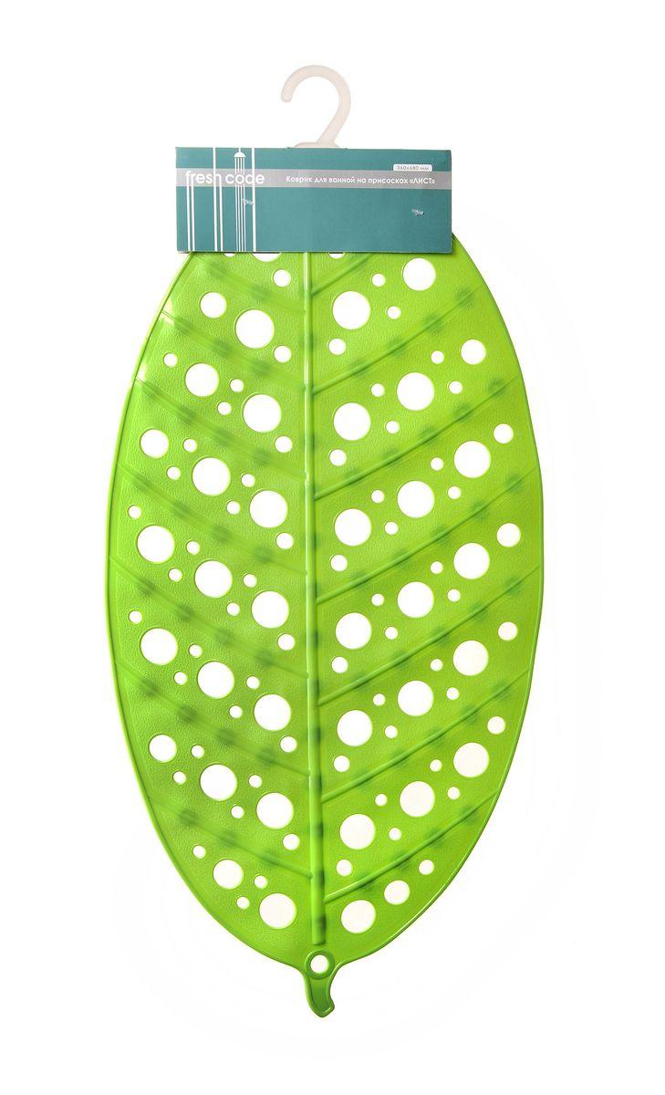 Коврик для ванной Fresh Code Лист, на присосках, цвет: зеленый, 36 см х 68 см64949_зелёныйКоврик Fresh Code Лист из мягкого ПВХ создает комфортное антискользящее покрытие в ванне. Крепится при помощи присосок. Выполнен в форме листа с отверстиями разного размера. Может также использоваться в качестве покрытия для ванной комнаты. Изделие удобно в использовании и легко моется теплой водой.