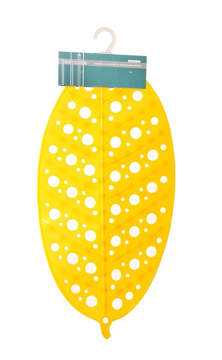Коврик для ванной Fresh Code Лист, на присосках, цвет: желтый, 36 см х 68 см64949_жёлтыйКоврик Fresh Code Лист из мягкого ПВХ создает комфортное антискользящее покрытие в ванне. Крепится при помощи присосок. Выполнен в форме листа с отверстиями разного размера. Может также использоваться в качестве покрытия для ванной комнаты. Изделие удобно в использовании и легко моется теплой водой.