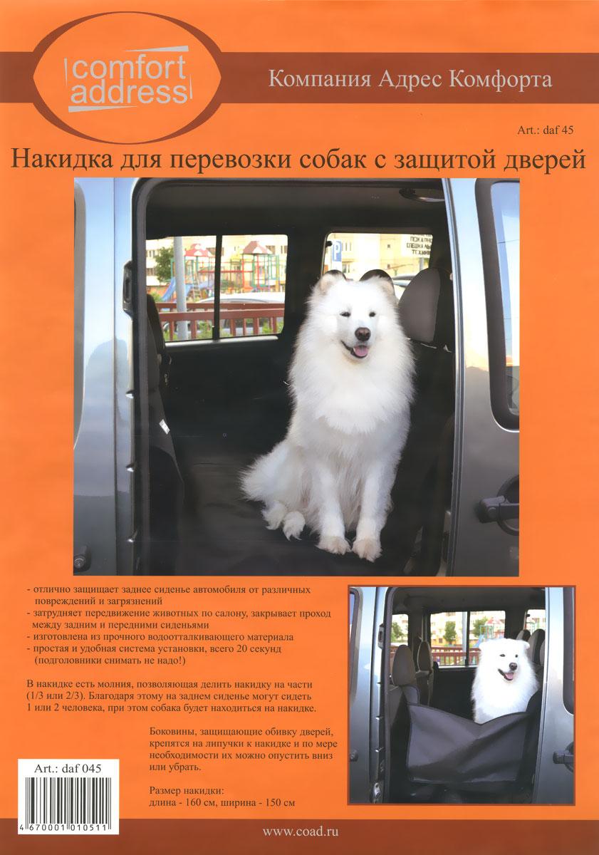 Накидка для перевозки собак Comfort Adress, с защитой дверей, 160 см х 150 смSC-FD421005Накидка для перевозки собак Comfort Adress, выполненная из прочного, водоотталкивающего материала (600D), отлично защищает заднее сидение, дно и двери от загрязнений, повреждений и шерсти животных. Накидка затрудняет передвижение животных по салону, закрывая проход между передними сиденьями. Также накидку можно использовать для перевозки груза, который может загрязнить заднее сидение. Боковины, защищающие обивку дверей, крепятся на липучки к накидке и по мере необходимости их можно опустить вниз или убрать.Накидка для перевозки собак имеет простую и удобную систему установки. Характеристики: Материал: непромокаемая ткань ПВХ 600D. Размер: 160 см х 150 см.