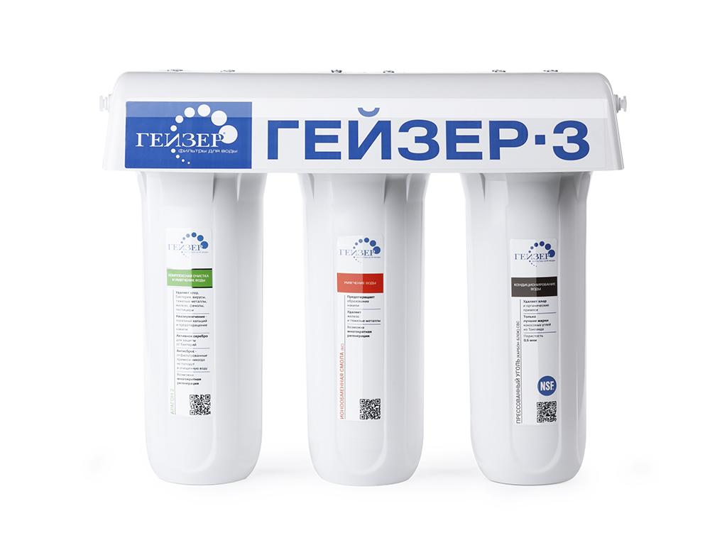 Трехступенчатый фильтр для очистки мягкой воды Гейзер 3 ИВ Люкс66021Трехступенчатый фильтр для очистки мягкой воды. Признаки мягкой воды: плохо смывается мыло и шампунь, коррозия сантехники. Самая совершенная и оптимальная система очистки воды для каждого дома. Позволяет получать неограниченное количество воды питьевого класса из отдельного крана чистой воды. Уникальная защита вашей семьи от любых загрязнений, какие могут попасть в водопровод, включая прорыв канализационных стоков и радиационное заражение. Гейзер 3 - это один из лучших фильтров на российском рынке, фильтр с оптимальным сочетанием цена/качество/удобство использования. Состав картриджей фильтра: - 1-я ступень (картридж PP 5 мкр.). Ресурс 20000 литров. - 2-я ступень (картридж Арагон М). Ресурс 7000 литров. - 3-я ступень (картридж СВС). Ресурс 7000 литров. Назначение картриджей: 1-я ступень (картридж PP 5 мкр.). Механическая фильтрация. Эти картриджи применяются в бытовых фильтрах для очистки воды от грязи, взвешенных частиц и...