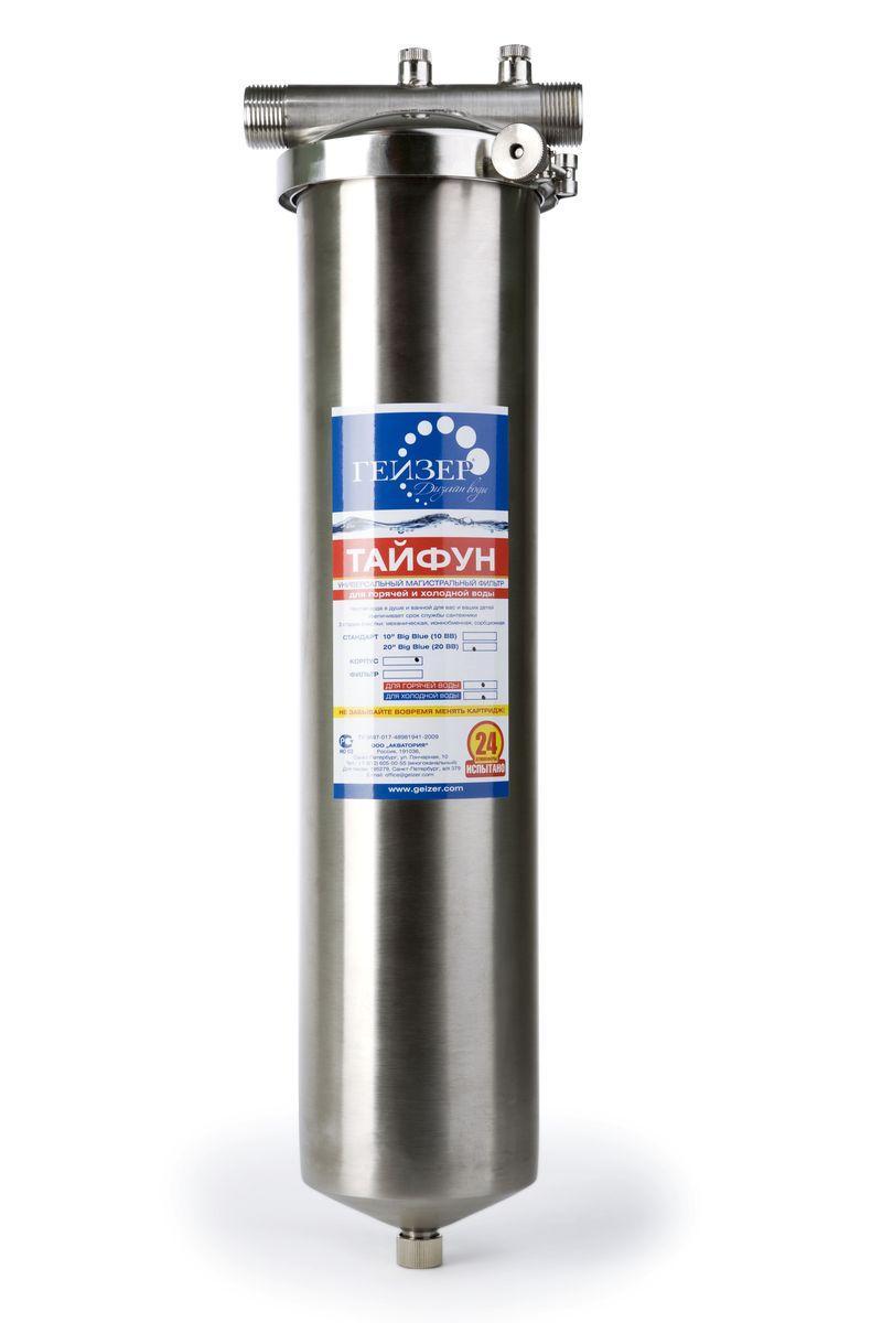 Корпус фильтра Тайфун ВВ 20 x 1 для холодной и горячей водыBA900Корпус и крышка фильтра Гейзер Тайфун 20BB изготовлены из высококачественной нержавеющей стали марки 304L. Корпус рассчитан на работу под давлением и установку на входе в систему горячего или холодного водоснабжения. Внизу корпуса находится клапан слива воды для удобной замены картриджа.Корпус адаптирован под мировой стандарт картриджей Big Blue 20. Высокая надежность фильтра Гейзер Тайфун рассчитан на многолетнюю работу на горячей воде даже в условиях перепадов давления.