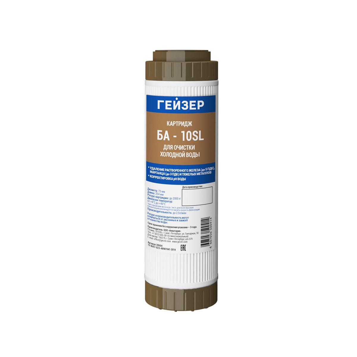Картридж Гейзер БА с кальцитом. Размер 10SL30604Картридж Гейзер БА. Используется для эффективного удаления избыточного растворенного железа (до 1 мг/л) и соединений других металлов методом каталитического окисления. Фильтрующая загрузка – природный материал Кальцит. Используется в системах Гейзер: - 3 К Люкс; - Био 341; - Ультра Био 441. Так же совместим с другими трехступенчатыми системами Гейзер и системами других производителей стандарт 10SL (Slim Line). Ресурс 2000 литров.