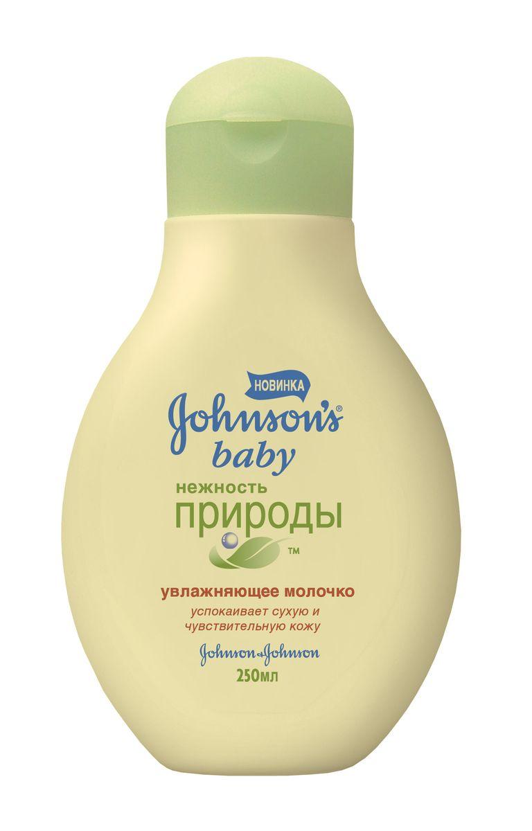 Увлажняющее молочко Johnsons baby Нежность природы, 250 мл109782Новое молочко Johnsons baby Нежность природы разработано совместно с педиатрами специально для ежедневного ухода за чувствительной и сухой кожей малышей. Оно содержит уникальную комбинацию экстрактов листьев оливы, минералов и витамина Е, которая успокаивает кожу с первого применения. Подходит для ухода даже за раздраженными и шелушащимися участками кожи. Молочко быстро впитывается и увлажняет в течение 24 часов. Способ применения: нанесите на чистую кожу лица и тела. Гипоаллергенно. Клинически протестировано дерматологами. Подходит для новорожденных.