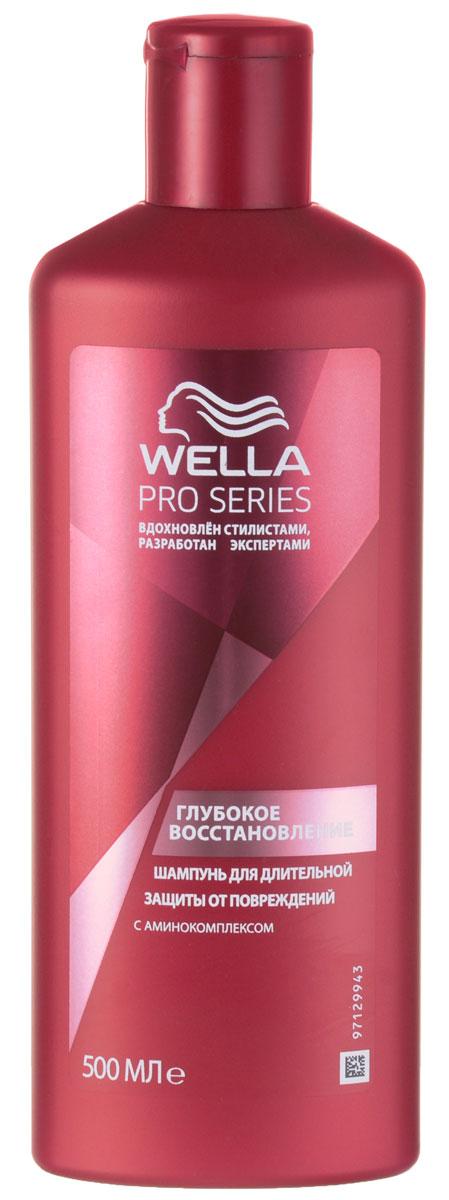Шампунь Wella Repair, для интенсивного восстановления и ухода, 500 млFS-00897Шампунь Wella Repair Разглаживает волосы, помогает вернуть естественную красоту и здоровье поврежденным волосам. Его насыщенная формула с ухаживающими ингредиентами придает волосам силу, блеск и здоровый вид. Облегчает расчесывание. Великолепные волосы, как после посещения профессионального салона.Характеристики:Объем: 500 мл.Товар сертифицирован.