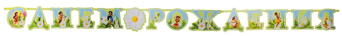 Веселая затея Гирлянда-буквы С днем рождения Disney Феи
