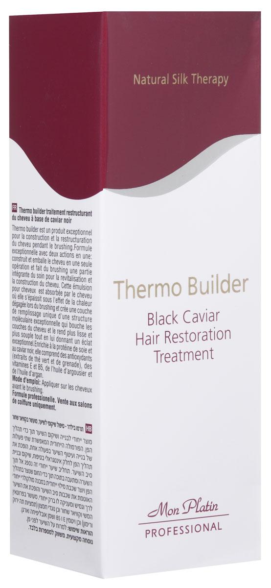 Mon Platin Professional Средство для восстановительного ухода за волосами с добавкой черной икры Термо Билдер 200млMP752Термо билдер – это средство для укрепления и восстановления волос во время укладки феном или использования утюжка. Рецептура помогает сочетать две процедуры – она укрепляет волосы и обволакивает их защитным слоем, тем самым превращая процесс применения фена или разглаживания волос в процесс, сочетающий в себе восстановление и укрепление волос. Эта эмульсия для волос проникает вглубь волоса и сгущается внутри него благодаря генерируемому феном теплу, создавая таким образом уникальный заполняющий слой с необычной молекулярной структурой, обволакивающий волосы, делающий их гладкими и эластичными и придающий им потрясающий блеск. Обогащено протеином шелка, черной икрой и антиоксидантами (экстрактами зеленого чая и граната), а также витаминами Е и В5, облепиховым и аргановым маслами.
