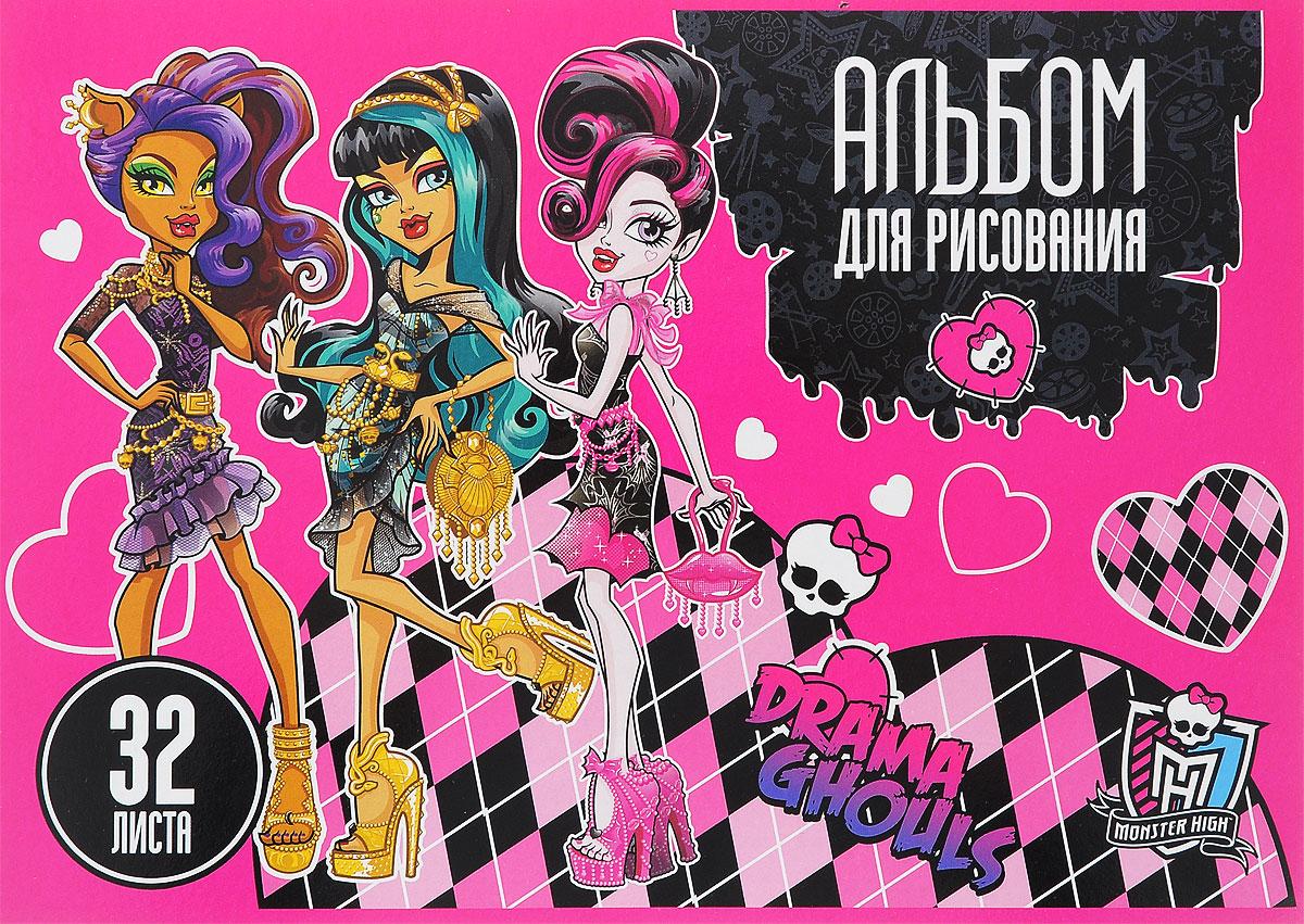 Monster High Альбом для рисования 32 листа цвет розовый32А4B_13013Альбом для рисования Monster High непременно порадует маленького художника и вдохновит его на творчество. Альбом изготовлен из белоснежной бумаги с яркой обложкой из плотного картона, оформленной красочным изображением героев Monster High. В альбоме 32 листа. Способ крепления - металлические скрепки. Высокое качество бумаги позволяет рисовать в альбоме карандашами, фломастерами, акварельными и гуашевыми красками. Занимаясь изобразительным творчеством, ребенок тренирует мелкую моторику рук, становится более усидчивым и спокойным.