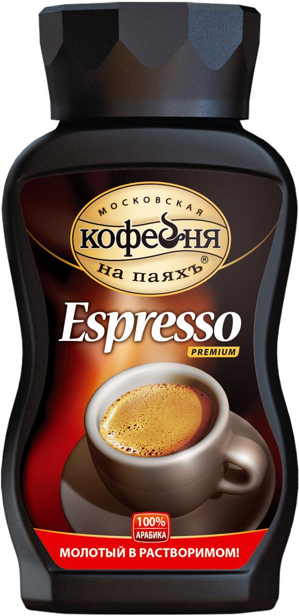 Московская кофейня на паяхъ Espresso кофе растворимый, 95 г0120710Бывает так, что очень хочется настоящего свежемолотого кофе, но приготовить его негде, а под рукой только чайник. Для таких случаев придуман кофе Московская кофейня на паяхъ Espresso, подобных которому нет. Элитные сорта арабики из Южной Америки, Африки и Индонезии, итальянская обжарка придают кофе Espresso неповторимый аромат и крепкий насыщенный вкус. А чтобы сохранить этот вкус и аромат, частицы молотого кофе заключены в микрогранулы растворимого. Именно поэтому Espresso обладает вкусом, ароматом свежемолотого кофе и простотой приготовления растворимого. Теперь для того, чтобы попробовать настоящий эспрессо не нужна кофемашина. Espresso достаточно залить кипятком – и через секунды вы получите чашку отличного кофе с крепким насыщенным вкусом и неповторимым ароматом.
