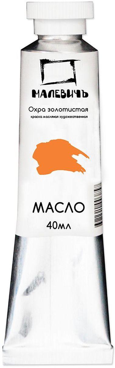 Малевичъ Краска масляная Охра золотистая 40 мл540205Профессиональные масляные краски Малевичъ изготавливаются из высококачественных, светостойких пигментов и натурального, очищенного льняного масла. Содержание пигмента и масла сбалансировано таким образом, чтобы получить идеальную мягкую консистенцию, позволяющую писать даже неразбавленными красками. Тончайший перетир пигмента дает возможность идеально смешивать цвета красок, а также работать методом лессировок, добиваясь акварельного эффекта. Краски отлично ложатся на холст и имеют яркие, насыщенные цвета, которые удовлетворят как сторонников классической живописи, так и любителей авангарда. Картина, написанная масляными красками Малевичъ не изменит своего первоначального тона более 100 лет, ведь эти краски имеют оценку по шкале светостойкости не менее 7 баллов из 8, а белила специально изготавливаются на основе саффлорового масла, исключающего их пожелтение со временем. В производстве используются только экологически чистые и безопасные материалы. Масляные краски Малевичъ:...