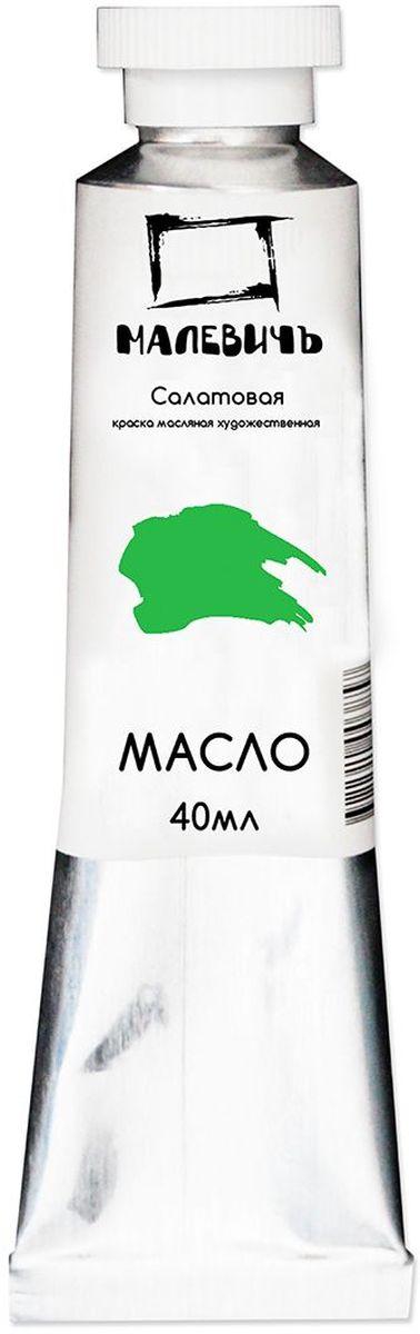 Малевичъ Краска масляная Салатовая 40 мл540600Художественные профессиональные масляные краски Малевичъ изготовлены из высококачественных, светостойких пигментов и натурального, очищенного льняного масла. Содержание пигмента и масла специально сбалансировано таким образом, чтобы получить идеальную консистенцию для живописи. Широкая палитра из 50 цветов, тщательно отобранных профессиональными художниками и адаптированных под российский рынок, значительно упрощает художнику рабочий процесс и сокращает время написания картины. Благодаря тончайшему пятикратному перетиру пигмента на профессиональном гранитном валу, краски легко смешиваются между собой, не растрескиваются со временем и обеспечивают однородность цвета в смесях. Белила изготовлены на основе саффлорового масла, чтобы избежать пожелтения со временем. Краски имеют чистые тона, природный шелковистый блеск, и глубокую интенсивность цветов, что позволяет передать всю красоту окружающего мира и создавать глубокие живописные эффекты. ...