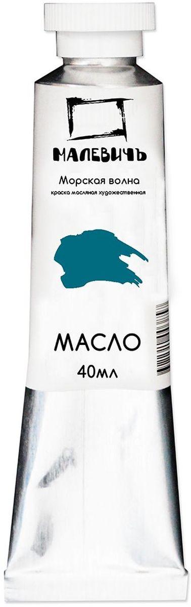 Малевичъ Краска масляная Морская волна 40 мл540709Профессиональные масляные краски Малевичъ изготавливаются из высококачественных, светостойких пигментов и натурального, очищенного льняного масла. Содержание пигмента и масла сбалансировано таким образом, чтобы получить идеальную мягкую консистенцию, позволяющую писать даже неразбавленными красками. Тончайший перетир пигмента дает возможность идеально смешивать цвета красок, а также работать методом лессировок, добиваясь акварельного эффекта. Краски отлично ложатся на холст и имеют яркие, насыщенные цвета, которые удовлетворят как сторонников классической живописи, так и любителей авангарда. Картина, написанная масляными красками Малевичъ не изменит своего первоначального тона более 100 лет, ведь эти краски имеют оценку по шкале светостойкости не менее 7 баллов из 8, а белила специально изготавливаются на основе саффлорового масла, исключающего их пожелтение со временем. В производстве используются только экологически чистые и безопасные материалы. Масляные краски Малевичъ:...