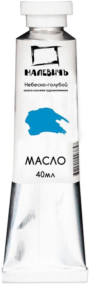 Малевичъ Краска масляная Небесно-голубая 40 мл540759Профессиональные масляные краски Малевичъ изготавливаются из высококачественных, светостойких пигментов и натурального, очищенного льняного масла. Содержание пигмента и масла сбалансировано таким образом, чтобы получить идеальную мягкую консистенцию, позволяющую писать даже неразбавленными красками. Тончайший перетир пигмента дает возможность идеально смешивать цвета красок, а также работать методом лессировок, добиваясь акварельного эффекта. Краски отлично ложатся на холст и имеют яркие, насыщенные цвета, которые удовлетворят как сторонников классической живописи, так и любителей авангарда. Картина, написанная масляными красками Малевичъ не изменит своего первоначального тона более 100 лет, ведь эти краски имеют оценку по шкале светостойкости не менее 7 баллов из 8, а белила специально изготавливаются на основе саффлорового масла, исключающего их пожелтение со временем. В производстве используются только экологически чистые и безопасные материалы. Масляные краски Малевичъ:...