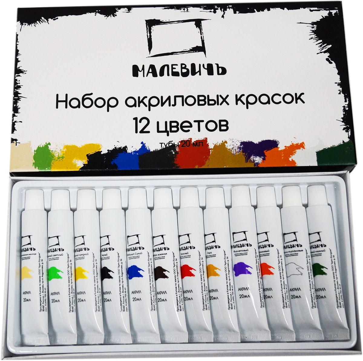 Малевичъ Набор акриловых красок 12 цветов612000Универсальный комплект из 12 наиболее популярных цветов, смешивая которые можно получить практически любой оттенок. Идеален в качестве «стартового набора» и как подарок художнику. Небольшой объем тюбиков удобен для выездов на этюды. Яркие, насыщенные акриловые краски Малевичъ легко разбавляются водой, быстро сохнут, не требуют специально подготовленной поверхности для работы. В состав входят 12 наиболее популярных цветов в тюбиках объемом 20 мл: белила титановые, кадмий лимонный, кадмий желтый средний, охра светлая, английская красная, кадмий красный темный, краплак розовый, марс коричневый прозрачный, ультрамарин синий, голубая «ФЦ», зеленая «ФЦ», травяная зеленая. Эти профессиональные масляные краски изготавливаются из высококачественных, светостойких пигментов и натурального, очищенного льняного масла. Содержание пигмента и масла сбалансировано таким образом, чтобы получить идеальную мягкую консистенцию, позволяющую писать даже неразбавленными красками....