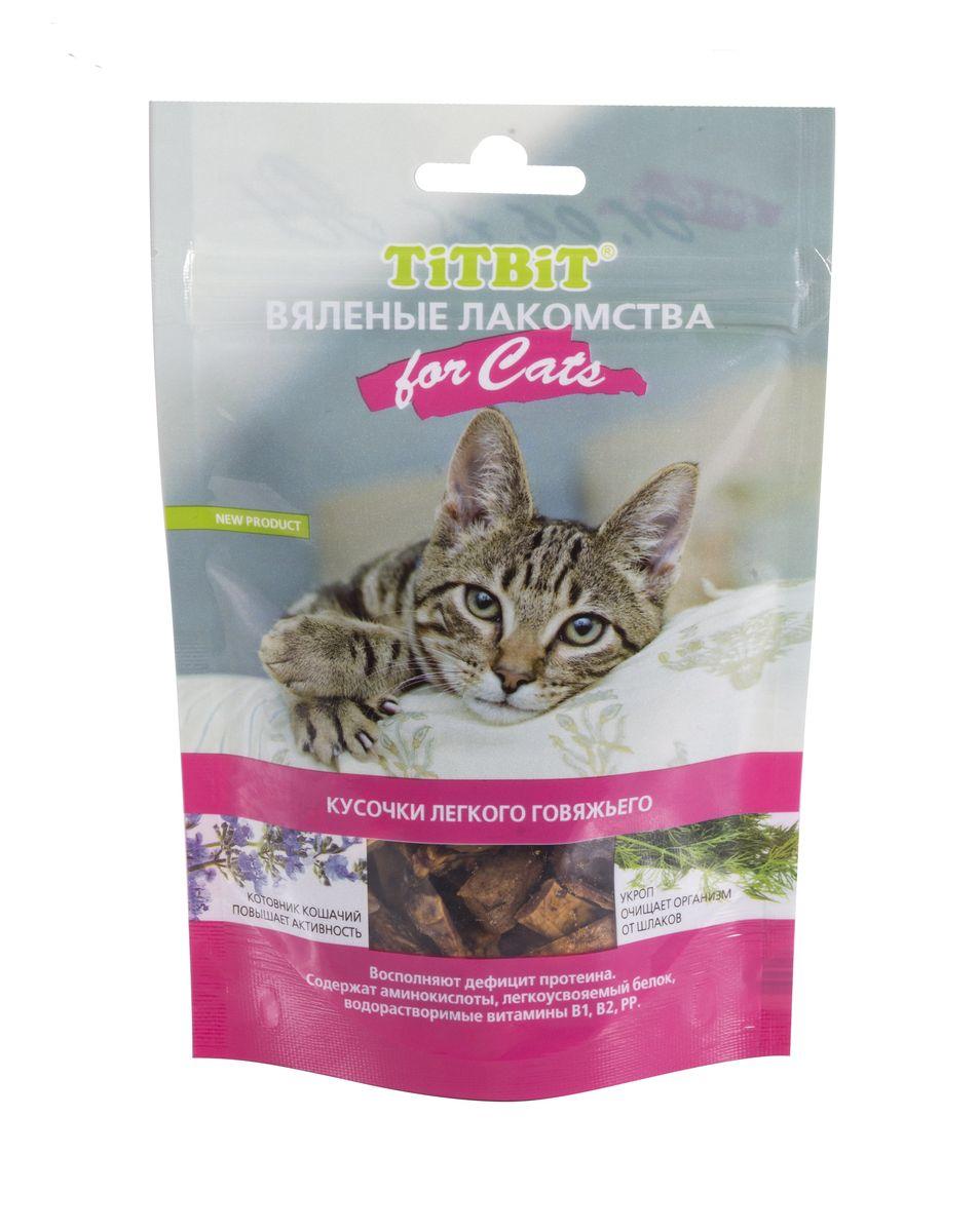 Лакомство для кошек Titbit, вяленые кусочки говяжьего легкого, 40 г005125Вяленые лакомства Titbit - новые продукты премиум-класса для кошек. Изготовлены по уникальной технологии с использованием только натуральных мясных продуктов и более 20 эффективных фитокомплексов, обладающих профилактическими и иммуномодулирующими свойствами. Нежные кусочки мясопродуктов, пропитанные ароматными травами и растительными экстрактами, понравятся даже самому капризному питомцу. Лакомства предназначены для здоровых кошек всех пород и возрастов, ведущих активный образ жизни. Для производства лакомств используются только натуральные мясные продукты. Благодаря высокой пищевой ценности, позволяют удовлетворить повышенные потребности в энергии. Лакомство содержит аминокислоты, легкоусвояемый белок, водорастворимые витамины B1, B2, PP. Вяленые лакомства Titbit произведены по оригинальной технологии. Мясные продукты сначала замачивают в обогащенной фитокорректорами смеси, затем происходит процесс вяления, аналогичный естественной сушке на солнце. Состав: легкое...