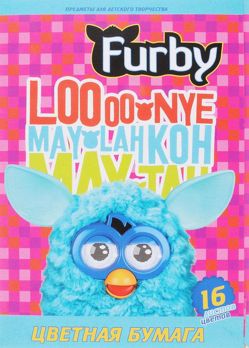 Furby Цветная бумага 16 цветов7708050Цветная бумага Furby позволит вашему ребенку создавать всевозможные аппликации и поделки.Набор состоит из 16 листов бумаги, из которых 2 листа металлизированные. Цвета: серебро, золото, желтый, красный, пурпурный, зеленый, голубой, фиолетовый, коричневый, черный, темно-синий, темно-зеленый, салатовый, бирюзовый, вишневый, оранжевый. Бумага упакована в картонную папку, оформленную рисунком. Создание поделок из цветной бумаги поможет ребенку в развитии творческих способностей, кроме того, это увлекательный досуг.