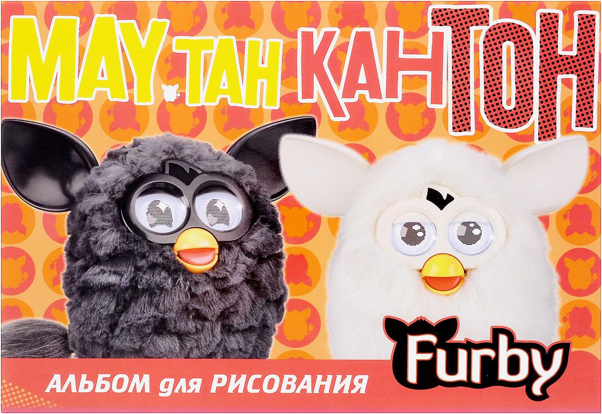 Furby Альбом для рисования 40 листов02656Альбом для рисования Furby непременно порадует маленького художника и вдохновит его на творчество. Альбом изготовлен из белоснежной плотной бумаги с яркой обложкой из мелованного картона.В альбоме 40 листов. Высокое качество бумаги позволяет рисовать в альбоме карандашами, фломастерами, акварельными и гуашевыми красками. В процессе рисования малыши тренируют мелкую моторику рук, становятся более организованными и усидчивыми.