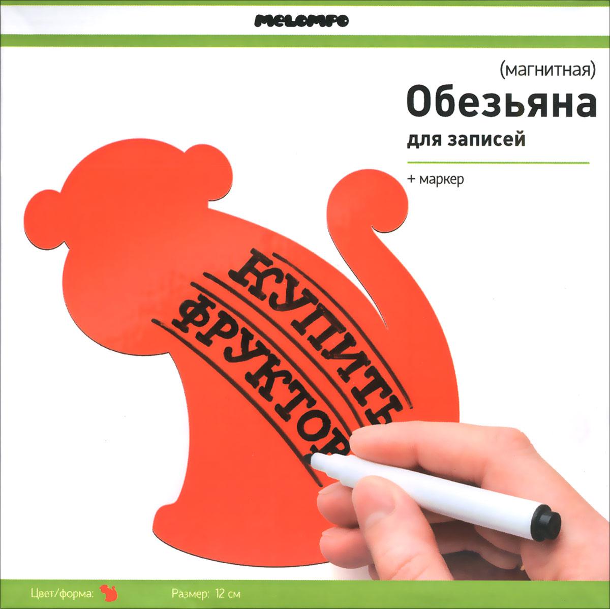 Памятка маркерная Melompo Обезьяна, 12 х 12 см610842Магнитная доска на холодильник Melompo Обезьяна - оригинальная вещь для ежедневных посланий родным и близким. Доска выполнена в виде обезьяны.В комплект входят:памятка - легко примагничивается и просто снимается;маркер - прекрасно пишет и так же хорошо стирается;держатель - позволит примагнитить памятку к неметаллической поверхности.