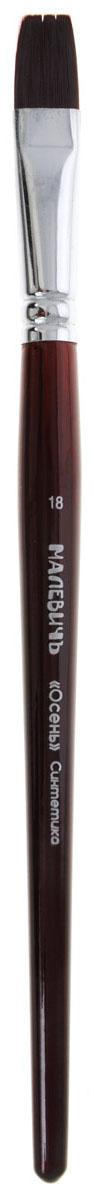 Малевичъ Кисть синтетическая Осень №18PP-001Синтетические нейлоновые кисти Малевичъ «Осень» с гибким эластичным ворсом, собранным в плоский пучок. Изготавливаются изматериалов самого высокого качества и великолепно подходят для тонкой работы акрилом, маслом и темперой. Цельнотянутая латунная обойма с двойным обжимом и антикоррозийным никель-хромовым покрытием не расшатывается со временем и крепко держит пучокэластичных и упругих нейлоновых волокон. Обойма кисти плотно наполнена, ворс хорошо удерживает краску и не выпадает со временем. Березовая ручка длиной 18 см покрыта глянцевым лаком «под красное дерево». Плоскиесинтетические кисти Малевичъ «Осень» для классической живописи: •хороши как для заливки больших участков, так и для создания четких широких мазков •особенно востребованы в пейзажной и архитектурной живописи, а также для работ в стиле импрессионизма •гибкий и мягкий ворс идеально подходит для техники лессировки и декоративной росписи •имеют лакированную ручку универсальной длины 18 см •отличаются надежным креплением втулки и эластичным нейлоновым волокном повышенной износостойкости