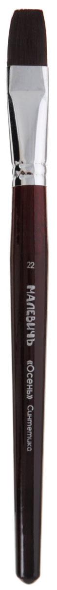 Малевичъ Кисть синтетическая Осень №22PP-001Синтетические нейлоновые кисти Малевичъ «Осень» с гибким эластичным ворсом, собранным в плоский пучок. Изготавливаются изматериалов самого высокого качества и великолепно подходят для тонкой работы акрилом, маслом и темперой. Цельнотянутая латунная обойма с двойным обжимом и антикоррозийным никель-хромовым покрытием не расшатывается со временем и крепко держит пучокэластичных и упругих нейлоновых волокон. Обойма кисти плотно наполнена, ворс хорошо удерживает краску и не выпадает со временем. Березовая ручка длиной 18 см покрыта глянцевым лаком «под красное дерево». Плоскиесинтетические кисти Малевичъ «Осень» для классической живописи: •хороши как для заливки больших участков, так и для создания четких широких мазков •особенно востребованы в пейзажной и архитектурной живописи, а также для работ в стиле импрессионизма •гибкий и мягкий ворс идеально подходит для техники лессировки и декоративной росписи •имеют лакированную ручку универсальной длины 18 см •отличаются надежным креплением втулки и эластичным нейлоновым волокном повышенной износостойкости