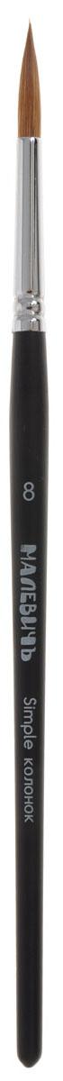 Малевичъ Кисть из волоса колонка Simple №8321.104Кисти из колонка Малевичъ Simple идеальны практически для любых красок. Они упруги, но в то же время эластичны, что обеспечивает хорошее качество мазка. Благодаря «чешуйчатой» структуре волоса, удерживающего большой объём краски и отдающего его медленно и равномернокисти великолепно подходят для живописи красками на водной основе, но при желании их можно с успехом применять и в масляной живописи. Круглые кисти из колонка легко образуют гибкий острый кончик, удобный для выполнения контуров и тонкой проработки деталей. Колонковый волос издавна считается лучшим в мире материалом для живописных кистей. Кисти Малевичъ имеют латунную обойму с антикоррозийным покрытием и двойным обжимом. Березовая ручка длиной 16 см покрыта черным матовым лаком. Кисти из колонка Малевичъ Simple: •пригодны для любого вида красок •благодаря удлиненному ворсу и тонкому кончику одинаково удобны как для крупных мазков, так и для прорисовки мелких деталей •отлично поглощают воду, что важно при работе с водорастворимыми красками •используются как для классической живописи, так и для декоративно-прикладного искусства •имеют эргономичнуюлакированную ручку 16 см •отличаются надежным креплением втулки и густым пучком из натурального меха