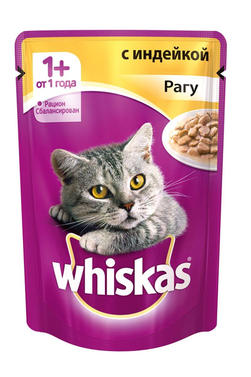 Консервы для кошек от 1 года Whiskas, рагу с индейкой, 85 г40225Консервы для кошек от 1 года Whiskas - полнорационный сбалансированный корм, который идеально подойдет вашему любимцу. Аппетитное рагу приготовлено с учетом потребностей взрослых кошек. Специально сбалансированный рацион содержит все питательные вещества, витамины и минералы, необходимые кошке в этом возрасте. Консервы не содержат сои, консервантов, ароматизаторов, искусственных красителей и усилителей вкуса. В рацион домашнего любимца нужно обязательно включать консервированный корм, ведь его главные достоинства - высокая калорийность и питательная ценность. Консервы лучше усваиваются, чем сухие корма. Также важно, чтобы животные, имеющие в рационе консервированный корм, получали больше влаги. Вес: 85 г. Состав: мясо и субпродукты (в том числе индейка минимум 4%), таурин, злаки, витамины, минеральные вещества. Пищевая ценность в 100 г: белки - 7,3 г, жиры - 4,0 г, клетчатка - 0,3 г, зола - 2,2 г, витамин А - не менее 150 МЕ, витамин Е -...