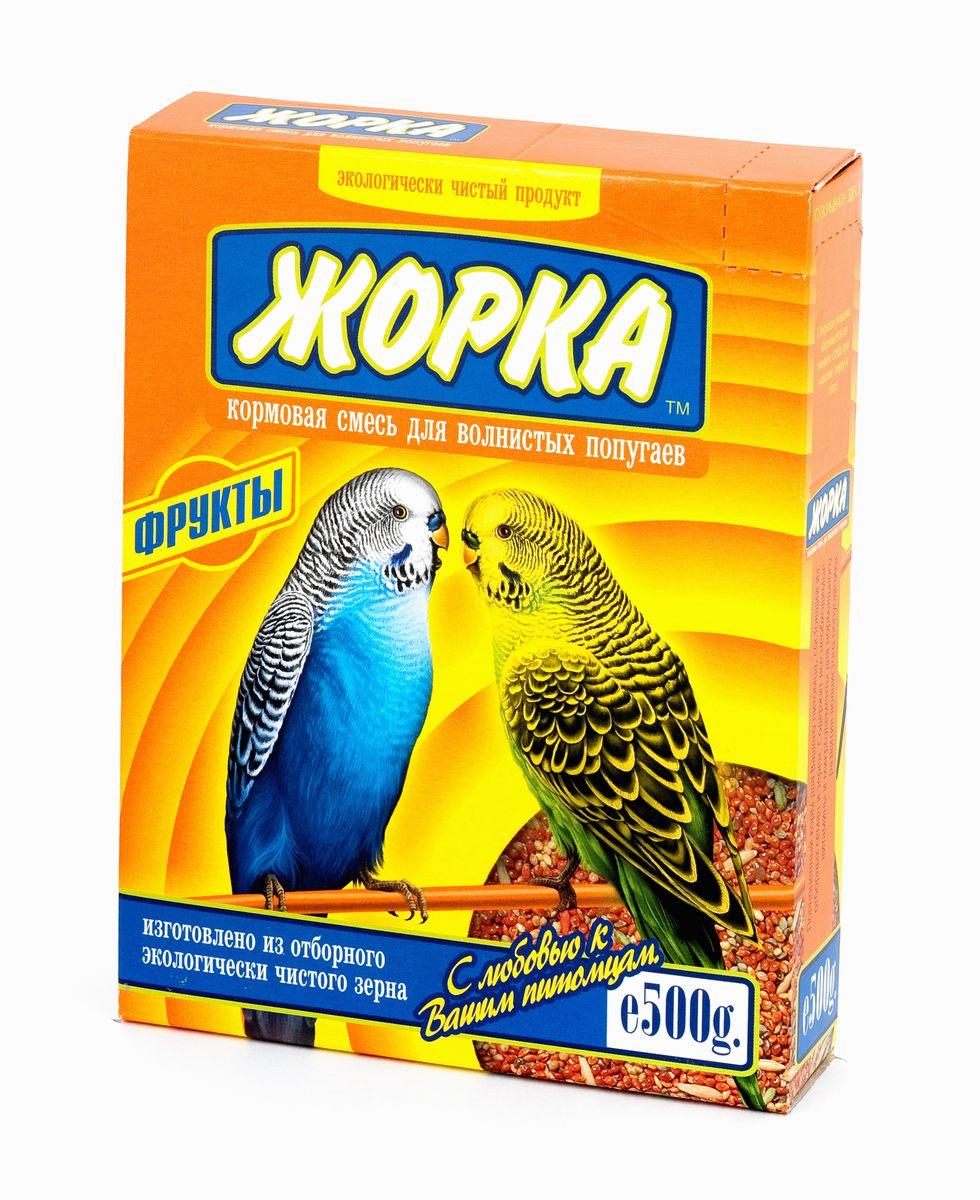 Корм для волнистых попугаев Жорка Фрукты, 500 г0120710Корм для волнистых попугаев Жорка Фрукты - полноценный корм для вашего питомца, состоящий из отборных семян и зёрен. Содержит все необходимые витамины и микроэлементы для нормального развития волнистого попугая.Состав: просо, овес, рапс, сушеные фрукты, семя льна, семена луговых трав.Рекомендации по кормлению:Одна столовая ложка зерносмеси в сутки на одну птицу. Прежде, чем давать новую порцию, убедитесь, что съедена предыдущая. Вода в клетке всегда должна быть свежей и чистой.Товар сертифицирован.