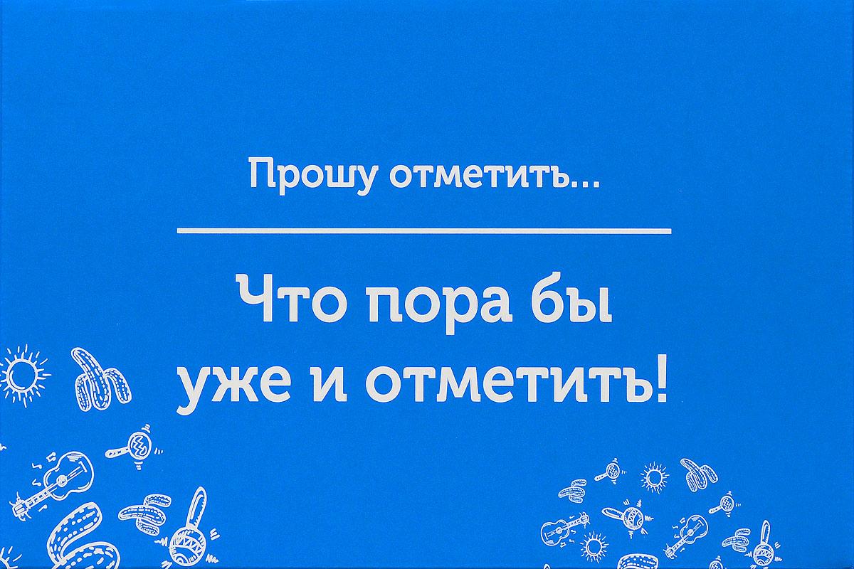 Подарочная коробка OZON.ru. Средний размер, Прошу отметить, что пора бы уже и отметить!. 23.4 х 14.3 х 9.7 см14562-15Складная подарочная коробка от OZON.ru с веселой надписью Прошу отметить… Что пора бы уже и отметить! - это интересное решение для упаковки. Коробка выполнена из тонкого картона с матовой ламинацией. Данная упаковка отлично подходит для небольших подарков и не требует дополнительных элементов - лент или бантов. Размер (в сложенном виде): 23.4 х 14.3 х 9.7 см. Размер (в разложенном виде): 39 х 23.5 х 0.5 см.