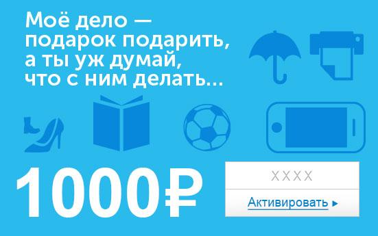 Электронный сертификат (1000 руб.) Мое дело подарок подарить - а ты уж думай, что с ним делать…39864|Серьги с подвескамиЭлектронный подарочный сертификат OZON.ru - это код, с помощью которого можно приобретать товары всех категорий в магазине OZON.ru. Вы получаете код по электронной почте, указанной при регистрации, сразу после оплаты.Обратите внимание - срок действия подарочного сертификата не может быть менее 1 месяца и более 1 года с даты получения электронного письма с сертификатом. Подарочный сертификат не может быть использован для оплаты товаров наших партнеров. Получить информацию об этом можно на карточке соответствующего товара, где под кнопкой в корзину будет указан продавец, отличный от ООО Интернет Решения.