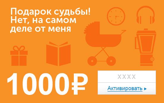 Электронный сертификат (1000 руб.) Подарок судьбы. Нет, на самом деле от меня329046Электронный подарочный сертификат OZON.ru - это код, с помощью которого можно приобретать товары всех категорий в магазине OZON.ru. Вы получаете код по электронной почте, указанной при регистрации, сразу после оплаты. Обратите внимание - срок действия подарочного сертификата не может быть менее 1 месяца и более 1 года с даты получения электронного письма с сертификатом. Подарочный сертификат не может быть использован для оплаты товаров наших партнеров. Получить информацию об этом можно на карточке соответствующего товара, где под кнопкой в корзину будет указан продавец, отличный от ООО Интернет Решения.