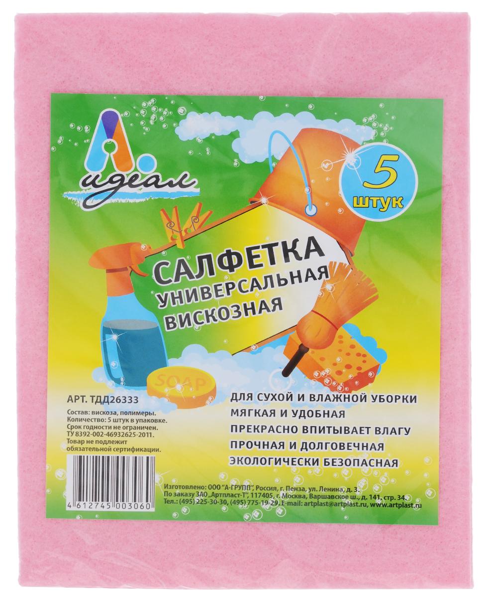Салфетка универсальная Идеал, цвет: розовый, 5 шт10503Универсальная салфетка Идеал изготовлена из вискозы. Салфетка предназначена для сухой и влажной уборки. Мягкая и удобная, она прекрасно впитывает влагу, отличается прочностью и долговечностью, экологически безопасна. В комплекте 5 салфеток.
