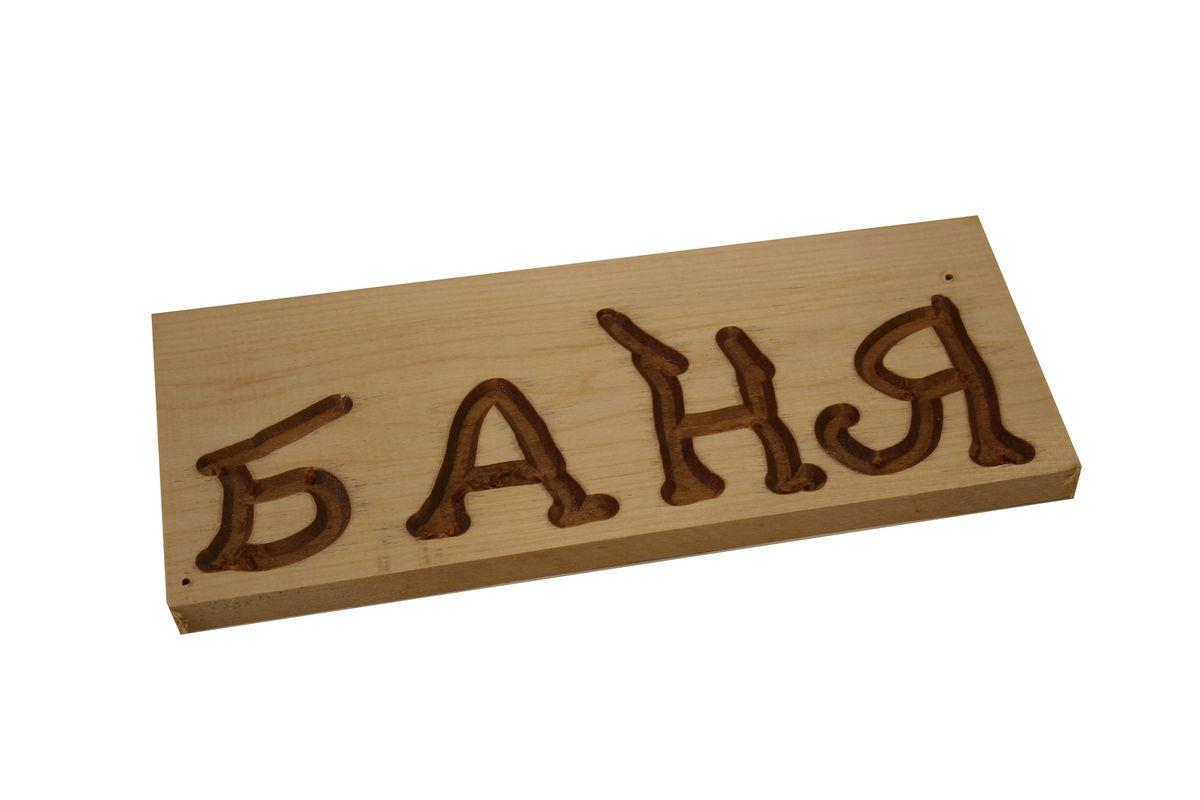 Proffi Home Табличка Баня.PS0120Тип: Табличка Баня Количество предметов в наборе: 1 шт.
