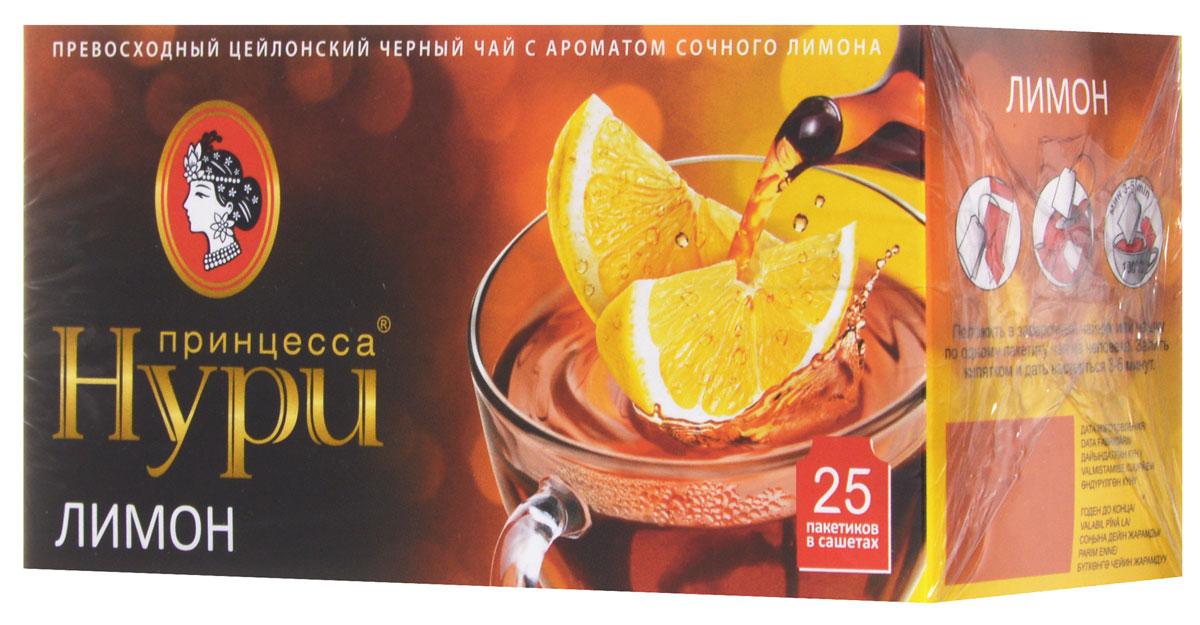 Принцесса Нури Лимон черный чай в пакетиках, 25 шт0253-32Знакомый и любимый вкус чая Принцесса Нури с лимоном. Спелый и очень сочный лимон – вы привыкли сами отрезать от него кружок и класть в чашку. Этот чай избавляет вас от лишних хлопот.