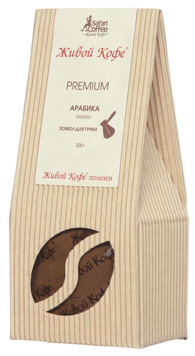 Живой кофе Espresso Premium кофе молотый для турки, 200 г0120710Живой кофе Espresso Premium - смесь арабики из Кении, Перу, Гондураса, Эфиопии и Бразилии. Кофе с утонченным вкусом, включающим цитрусовые, фруктовые и шоколадные нотки. Кофе имеет изысканный вкус и аромат.