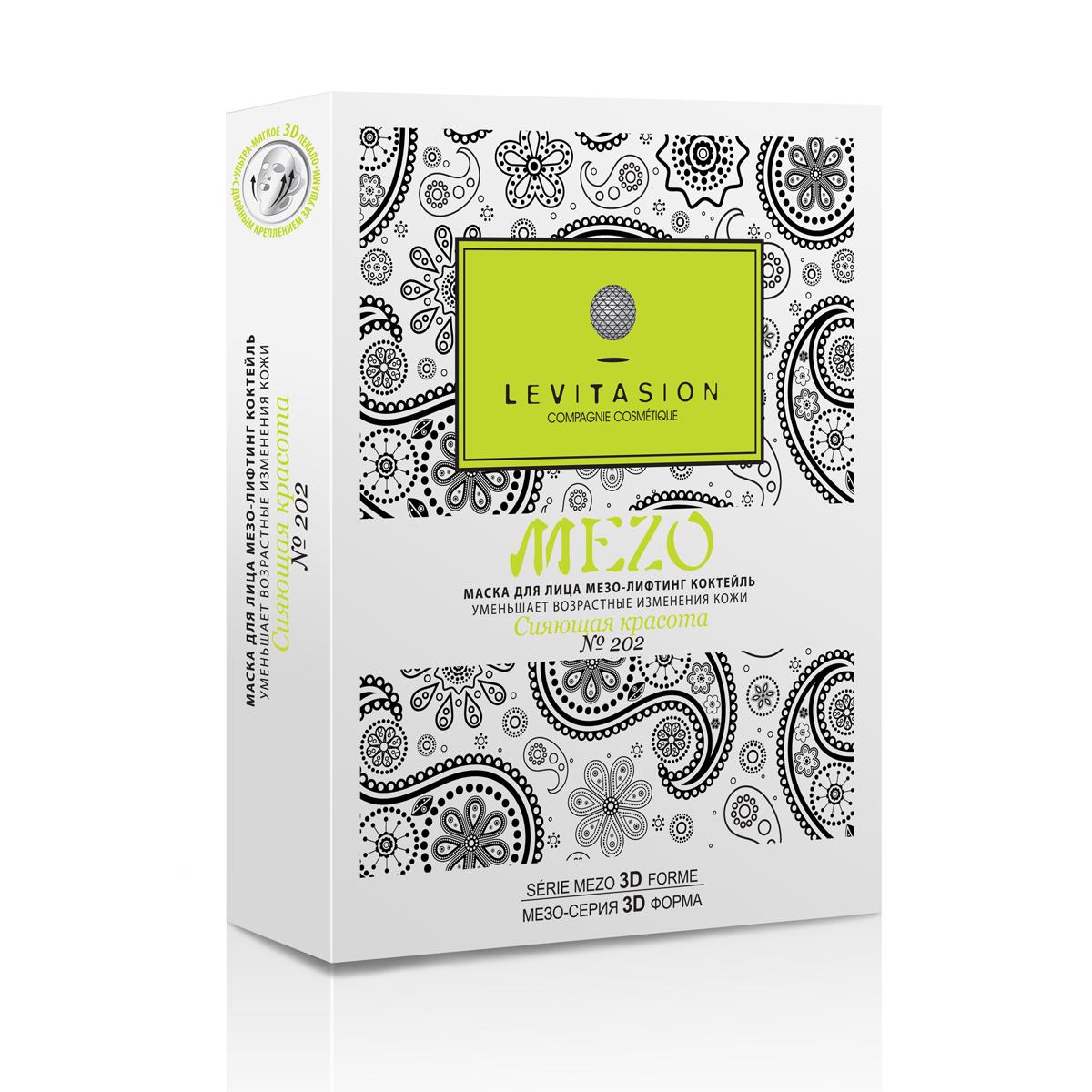 Levitasion Набор Mezo №202 Сияющая красота (5 масок), 190 млМПН0202Обеспечивает мощный лифтинг, глубоко насыщает кожу влагой, укрепляет дермальный матрикс, восстанавливает упругость кожи, улучшает цвет лица, дарит выраженный омолаживающий эффект, активно борется с проблемами дряблости кожи.