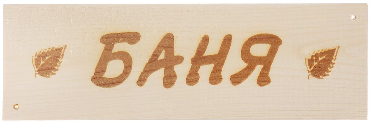 Табличка для бани Eva Баня. С листочкамиБ127_с листочкамиОригинальная прямоугольная табличка Eva Баня. С листочками с надписью и изображением листочков выполнена из древесины. Изделие может крепиться к двери или к стене с помощью шурупов (в комплект не входят, отверстия просверлены) или клея. Такая табличка в сочетании с оригинальным дизайном и хорошим качеством послужит оригинальным и приятным сувениром и украсит любую баню. Размер: 29 х 9 х 1 см.