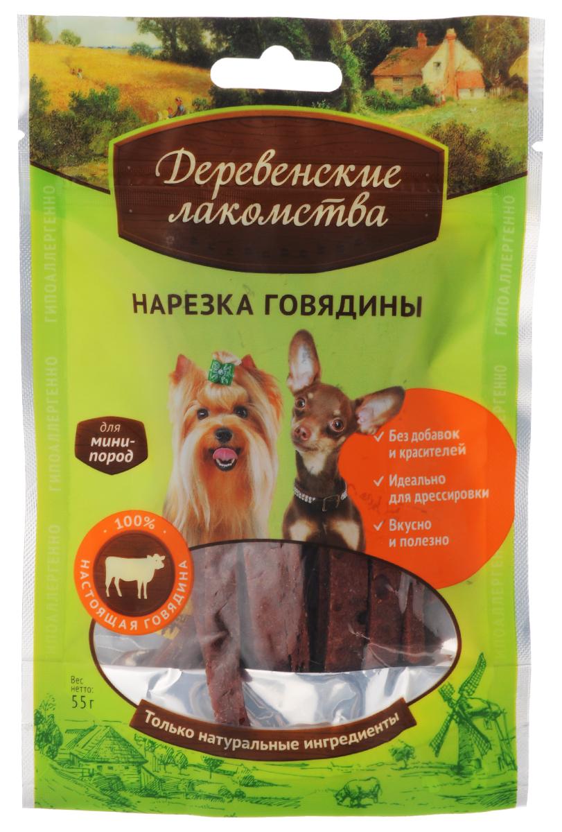 Лакомство для собак мини-пород Деревенские лакомства, нарезка говядины, 55 г0120710Лакомство Деревенские лакомства, выполненное в виде нарезки говядины, изготовлено специально для собак мини-пород. Кусочки отборного мяса идеального размера удовлетворят самый изысканный вкус и станут любимым угощением вашего питомца. Лакомство идеально подходит для дрессировки. Не является основным кормом. Состав: говядина. Питательные вещества (на 100 г): белок - 44,9 г, жир - 5,6 г, клетчатка - 0,1 г, влага - 23 г, зола - 5,5 г.Энергетическая ценность на 100 г: 226 ккал.Товар сертифицирован.