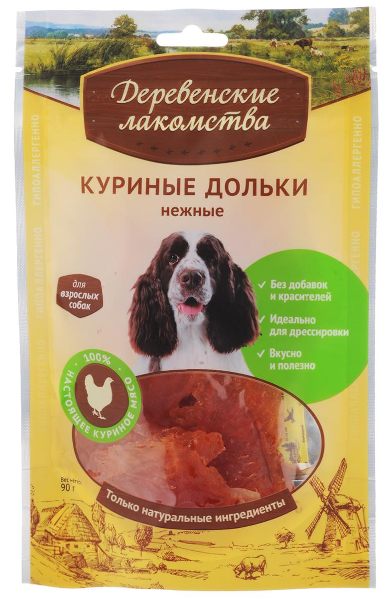 Лакомство для собак Деревенские лакомства, куриные дольки, 90 г35699Лакомство для собак Деревенские лакомства в виде долек произведено из отборного мяса курицы без использования красителей, консервантов и специй. Куриные дольки обладают тонким изысканным вкусом и к тому же легко усваиваются. Лакомство абсолютно гипоаллергенно. Вы можете быть уверены в том, что ваша собака получает 100% натуральный продукт высочайшего качества. Куриные дольки станут любимым лакомством для вашего питомца, а вы будете довольны, что можете доставить минуты радости вашей собаке. Состав: куриное филе. Пищевая ценность (на 100 г): белки - 49 г, жир - 4 г, влага - 20 г, клетчатка - 0,5 г, зола - 4,5 г. Энергетическая ценность на 100 г: 232 ккал. Товар сертифицирован.