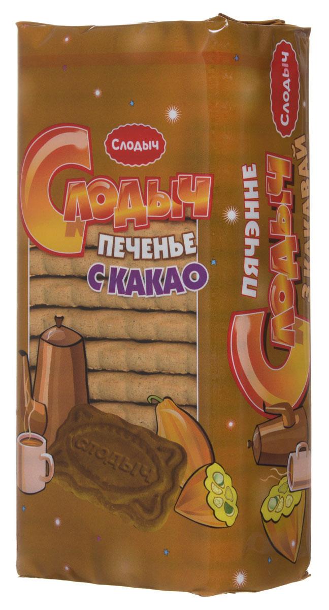 Слодыч печенье с какао, 450 г0120710Сахарное печенье с какао Слодыч прямоугольной формы изготовлено из пшеничной муки высшего сорта с добавлением сахара, маргарина, какао-порошка, молока сухого и ванильной пудры. Это печенье безусловно придется по вкусу всем любителям сладкого и будет весьма кстати к любому чаепитию.Уважаемые клиенты! Обращаем ваше внимание на то, что упаковка может иметь несколько видов дизайна. Поставка осуществляется в зависимости от наличия на складе.