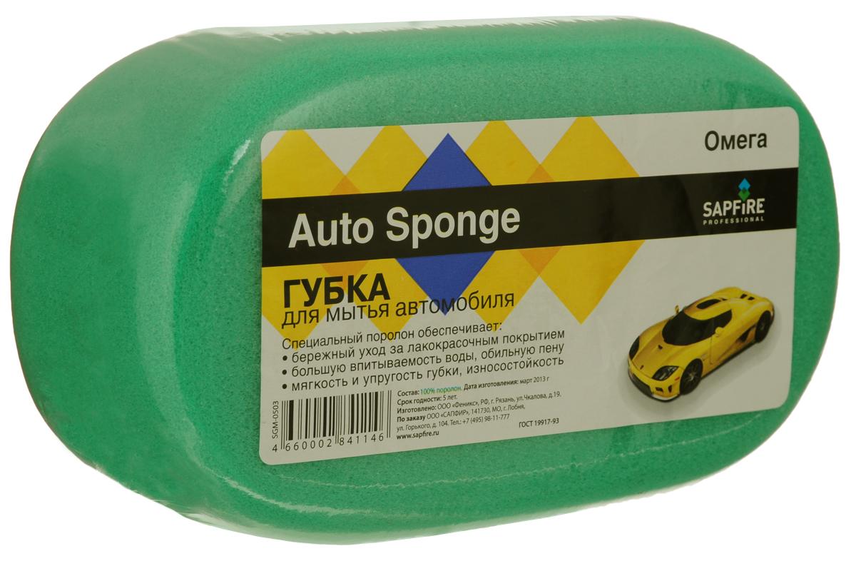Губка для мытья автомобиля Sapfire Омега, цвет: зеленый98293777Губка Sapfire Омега изготовлена из специального поролона, который обеспечивает бережный уход за лакокрасочным покрытием автомобиля. Она обладает высокими абсорбирующими свойствами. При использовании с моющими средствами создает обильную пену. Губка мягкая, упругая, износостойкая, способна сохранять свою форму даже после многократного использования.
