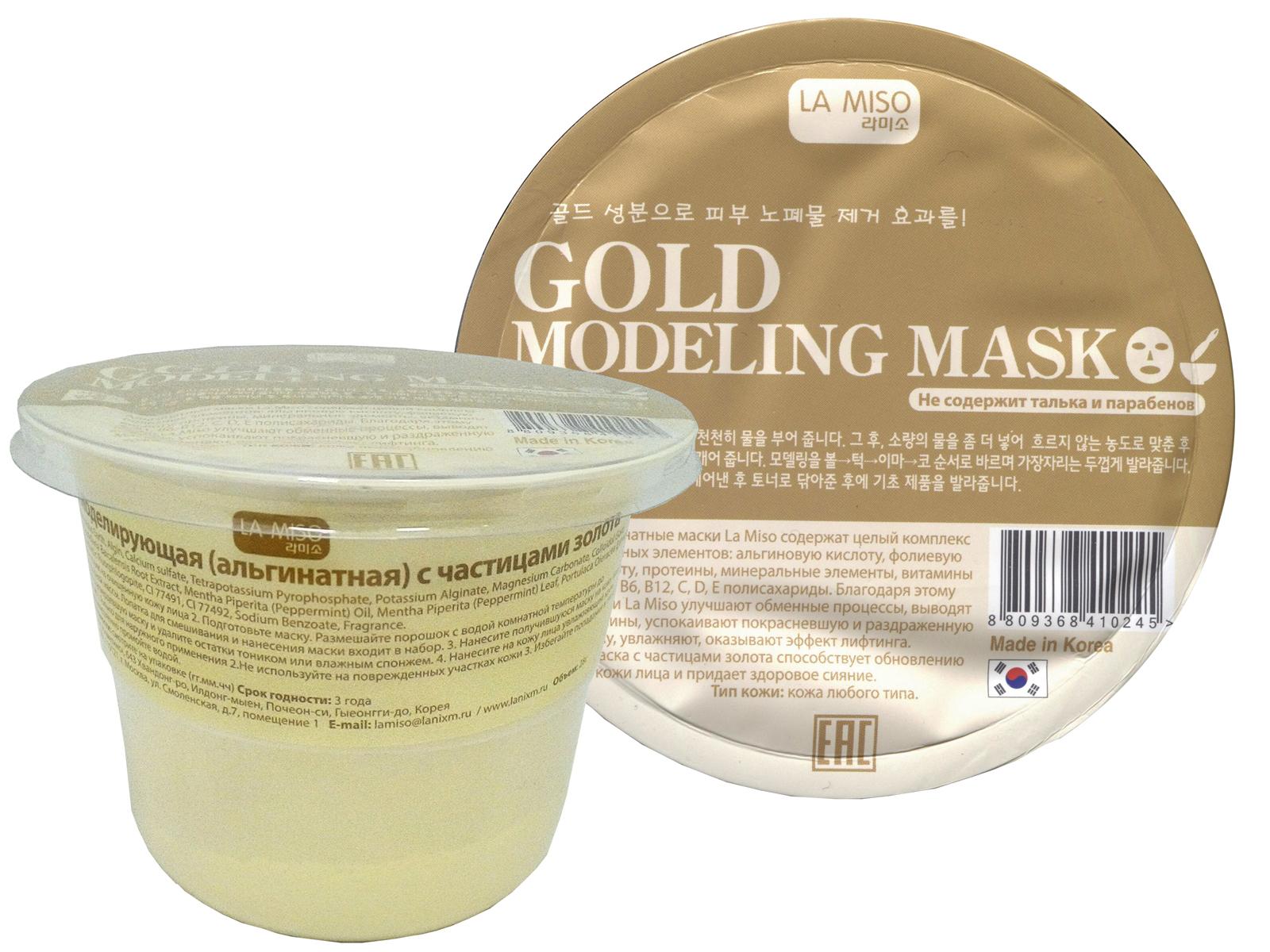 La Miso Маска моделирующая, альгинатная с частицами золота, 28 г8809368410245Альгинатные маски La Miso содержат целый комплекс полезных элементов: альгиновую кислоту, фолиевую кислоту, протеины, минеральные элементы, витамины A, B1, B6, B12, C, D, E полисахариды. Благодаря этому маски La Miso улучшают обменные процессы, выводят токсины, успокаивают покрасневшую и раздраженную кожу, увлажняют, оказывают эффект лифтинга.