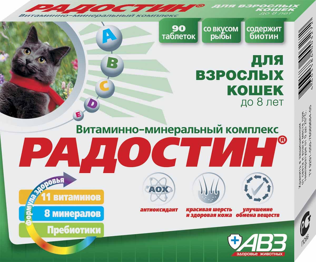 Радостин для кошек до 8 лет 90 таб.3958Витаминно-минеральный комплекс «Радостин» для кошек – это комбинированный препарат, в котором витамины, макро- и микроэлементы находятся в сбалансированном, физиологически обоснованном соотношении, обеспечивая таким образом его максимальную эффективность. Препарат оказывает синергидное действие на организм кошек, выражающееся в нормализации обмена веществ, профилактике витаминной и минеральной недостаточности и заболеваний, развивающихся на их фоне. «Радостин» повышает жизненный тонус и сопротивляемость организма животных болезням.