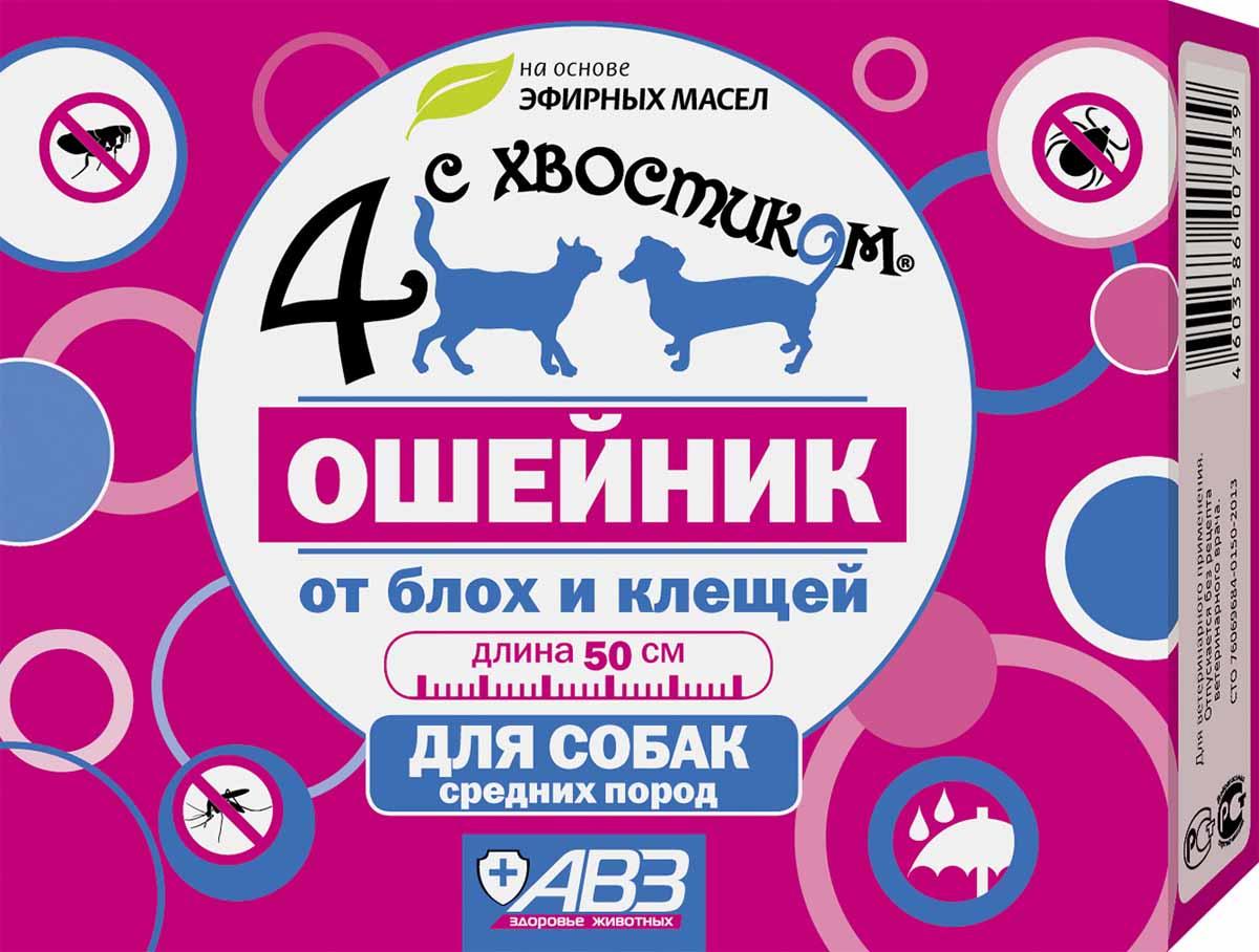 4 С ХВОСТИКОМ ошейник био для средних собак 50 см54294В своем составе в качестве действующих веществ содержит композицию эфирных масел цитронеллы, лаванды, эвкалипта, а также вспомогательные вещества. Ошейник представляет собой полимерную ленту с пластмассовой пряжкой длиной для мелких собак и кошек - 35 см, для средних собак - 65 см, для крупных собак - 80 см со специфическим запахом.Ошейник репеллентный 4 с хвостиком обладает репеллентными свойствами в отношении иксодовых клещей, блох, вшей и власоедов.